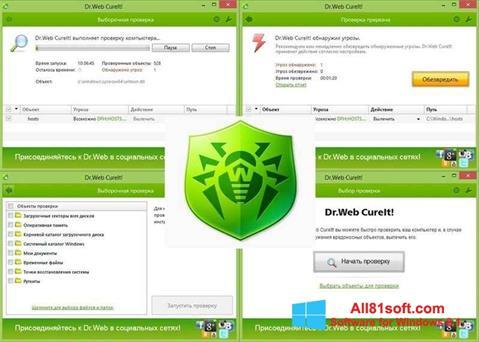 स्क्रीनशॉट Dr.Web Windows 8.1