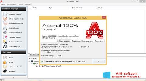 स्क्रीनशॉट Alcohol 120% Windows 8.1