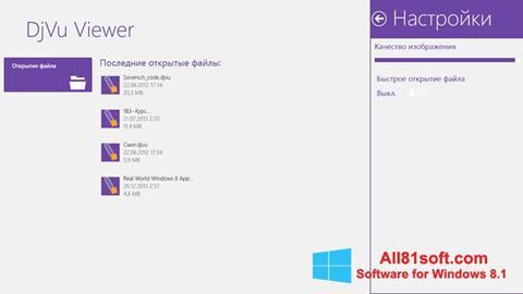 स्क्रीनशॉट DjVu Viewer Windows 8.1