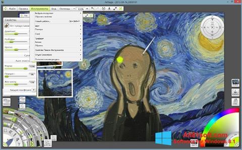 स्क्रीनशॉट ArtRage Windows 8.1