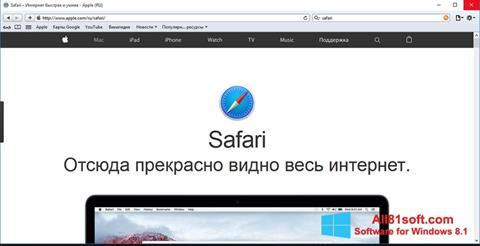 स्क्रीनशॉट Safari Windows 8.1
