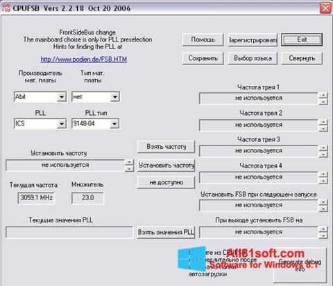 स्क्रीनशॉट CPUFSB Windows 8.1
