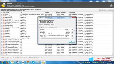 स्क्रीनशॉट Recuva Windows 8.1