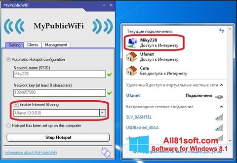 स्क्रीनशॉट MyPublicWiFi Windows 8.1
