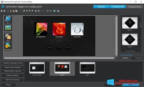 स्क्रीनशॉट Ashampoo Burning Studio Windows 8.1