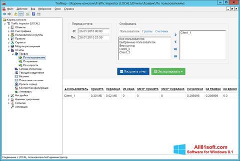 स्क्रीनशॉट Traffic Inspector Windows 8.1